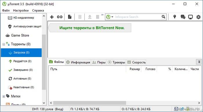 <b>uTorrent</b> скачать бесплатно для <b>Windows</b> <b>7</b> и Windows 10 (x…